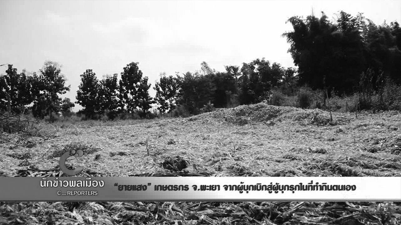 """ที่นี่ Thai PBS - """"ยายแสง"""" เกษตรกร จ. พะเยา จากผู้บุกเบิกสู่ผู้บุกรุกในที่ทำกินตนเอง"""