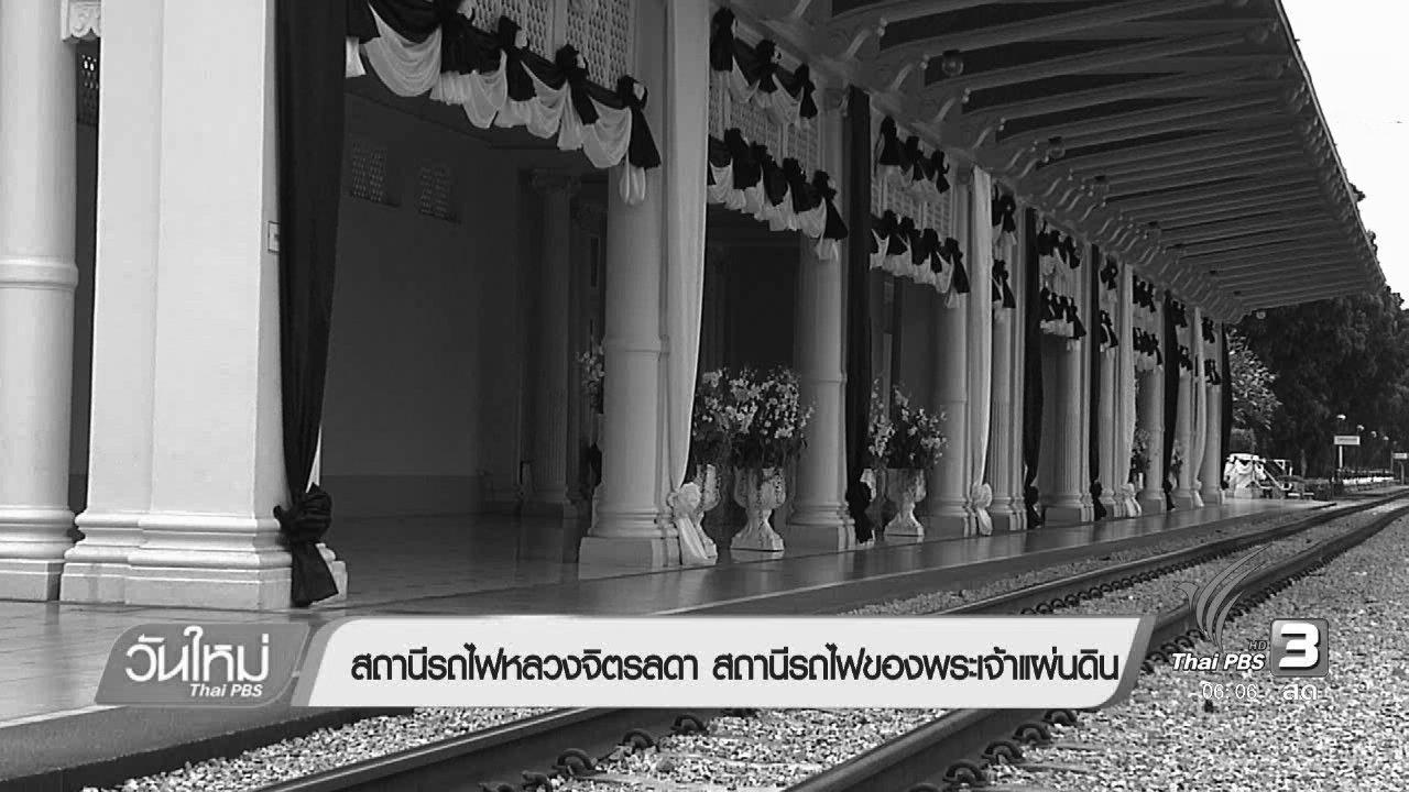 วันใหม่  ไทยพีบีเอส - สถานีรถไฟหลวงจิตรลดา สถานีรถไฟของพระเจ้าแผ่นดิน