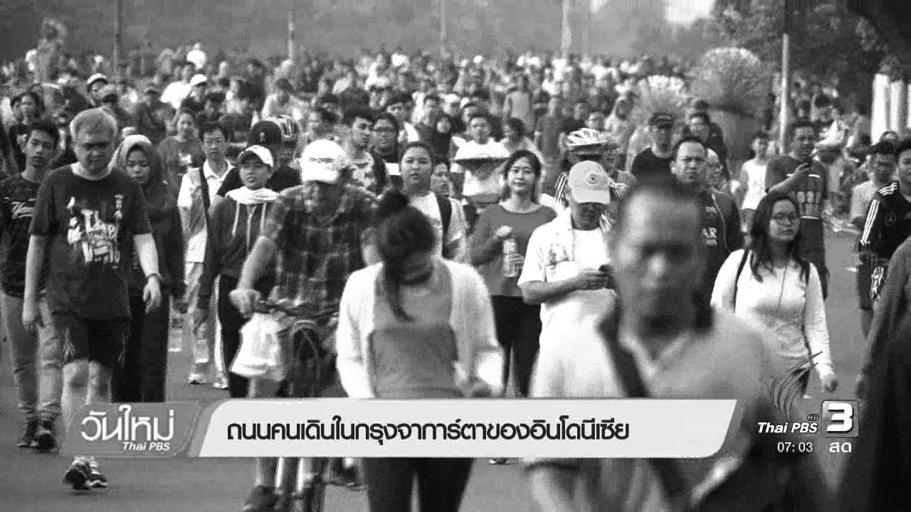 วันใหม่  ไทยพีบีเอส - รู้ทันอาเซียน : ถนนคนเดินในกรุงจาการ์ตาของอินโดนีเซีย