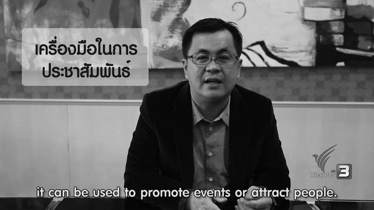 ข่าวค่ำ มิติใหม่ทั่วไทย - #HASHTAG คือเครื่องมือการตลาดหรือไม่
