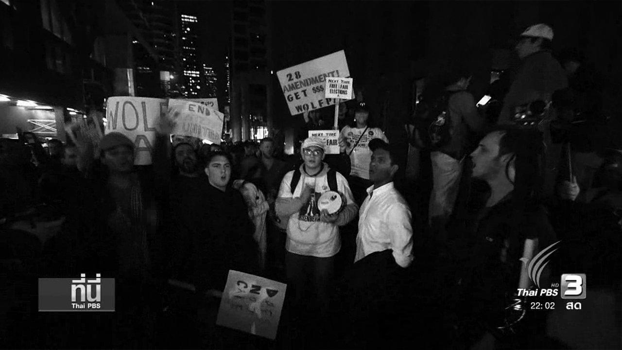 """ที่นี่ Thai PBS - ชุมนุมประท้วงต่อต้าน """"โดนัล ทรัมป์"""" หลังชนะผลการเลือกตั้ง สหรัฐฯ"""