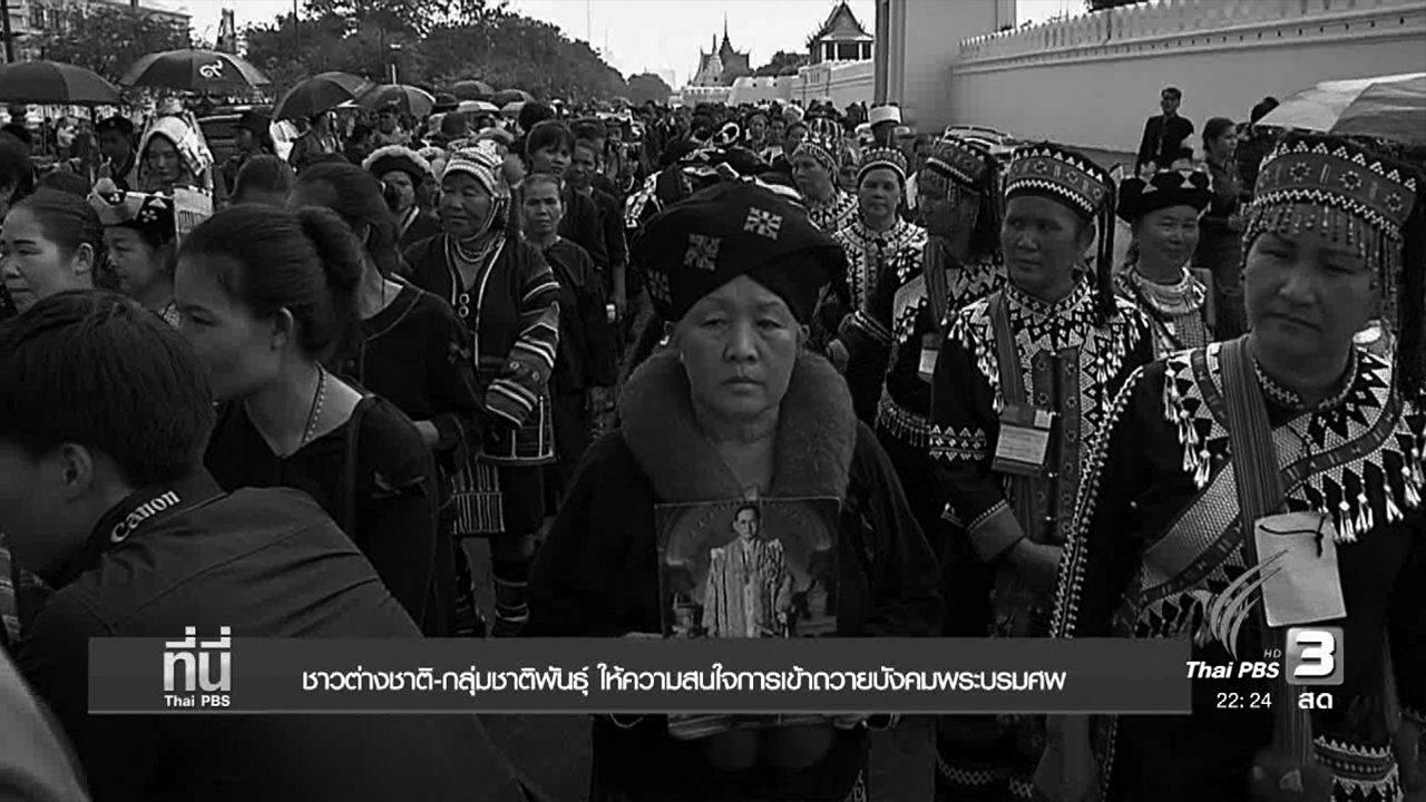 ที่นี่ Thai PBS - ชาวต่างชาติ-กลุ่มชาติพันธุ์ ให้ความสนใจการเข้าถวายบังคมพระบรมศพ