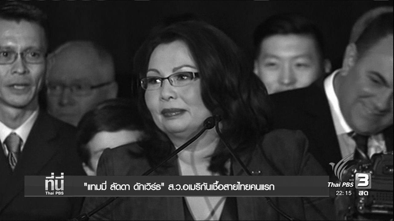 """ที่นี่ Thai PBS - """"แทมมี่ ลัดดา ดักเวิร์ธ"""" ส.ว.อเมริกันเชื้อสายไทยคนแรก"""