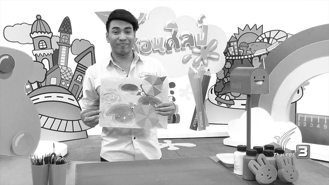 สอนศิลป์ - เต่าหรรษา