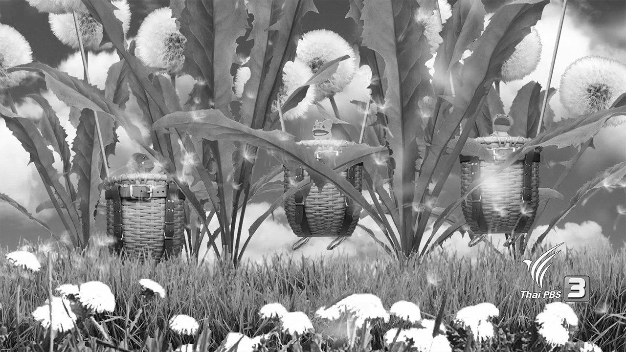 TataTitiToto ไดโนจอมป่วน - ลอยไปกับดอกปุยฝ้าย