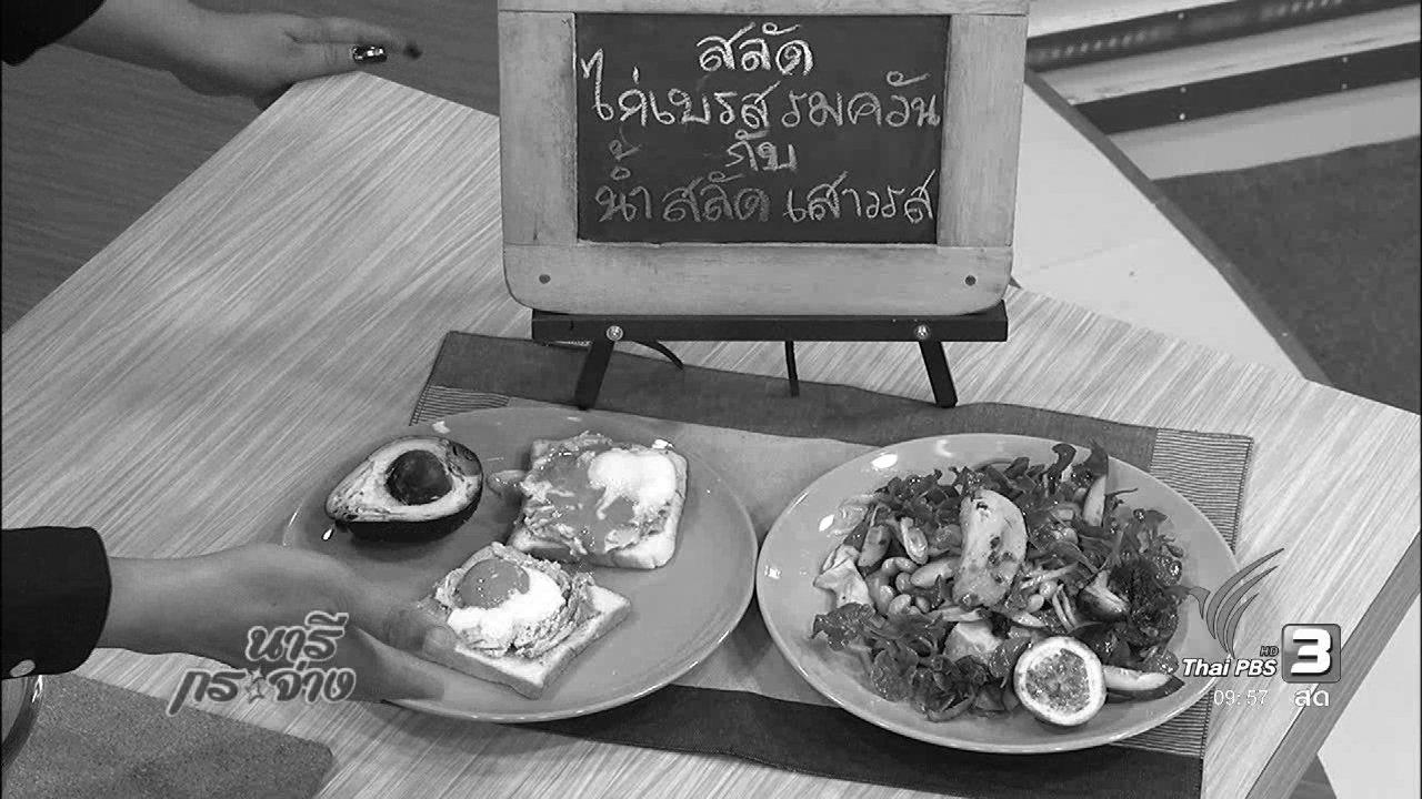 นารีกระจ่าง - ครัวนารี : ขนมปังทาอะโวคาโด้กับไข่ต้มยางมะตูม และ สลัดไก่เบรสรมควันกับน้ำเดรสซิ่งเสาวรส