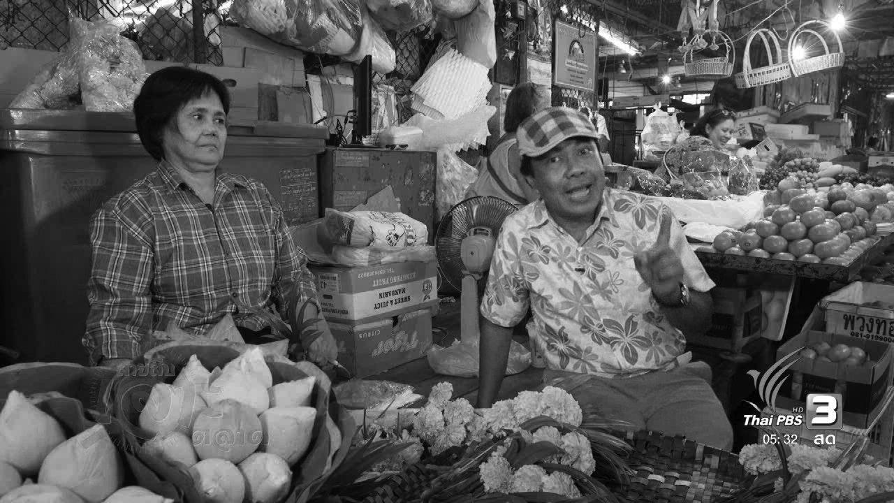 วันใหม่  ไทยพีบีเอส - สายสืบเจาะตลาด : สำรวจราคาดอกบัว จ.พระนครศรีอยุธยา