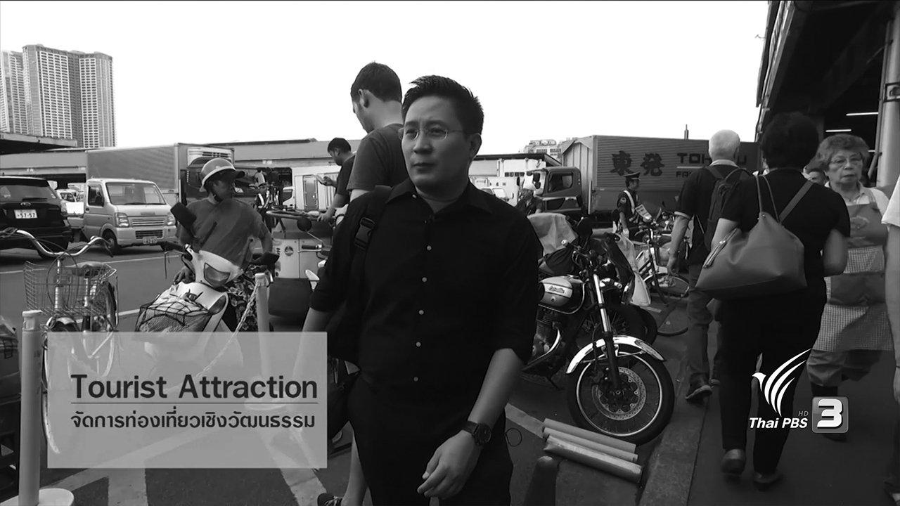 AEC Business Class  รู้ทันเออีซี - AEC Inside : ซึกิจิ ต้นทางแห่งวัฒนธรรมปลาดิบ
