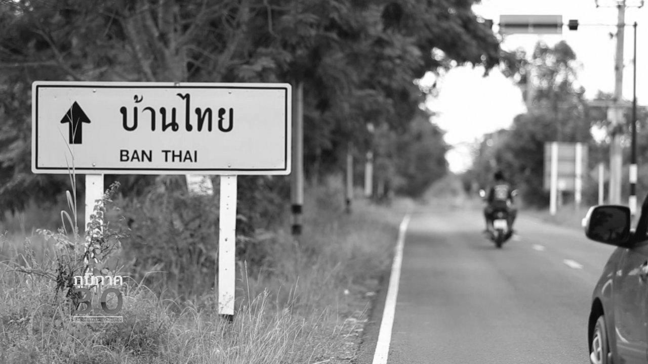 อยู่ดีมีแฮง - บุญออกพรรษาบ้านไทย