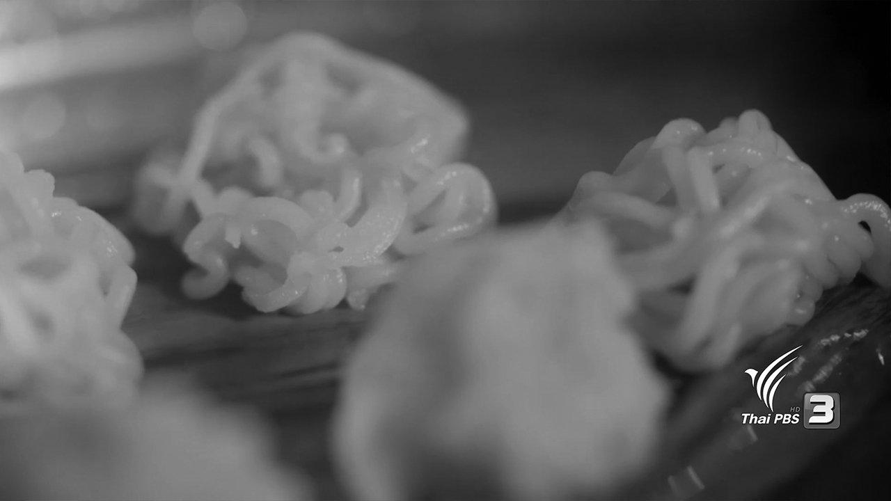 Foodwork - ขนมเรไรหน้าปู