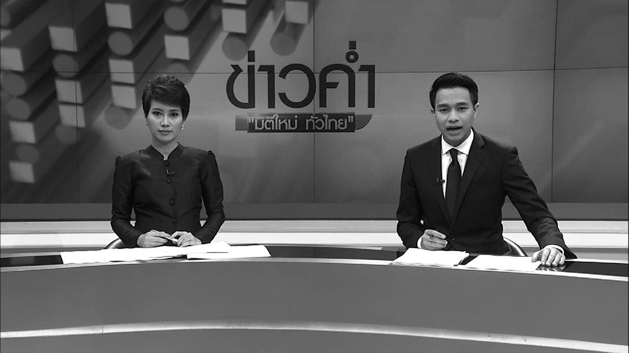 ข่าวค่ำ มิติใหม่ทั่วไทย - ประเด็นข่าว (11 พ.ย. 59)