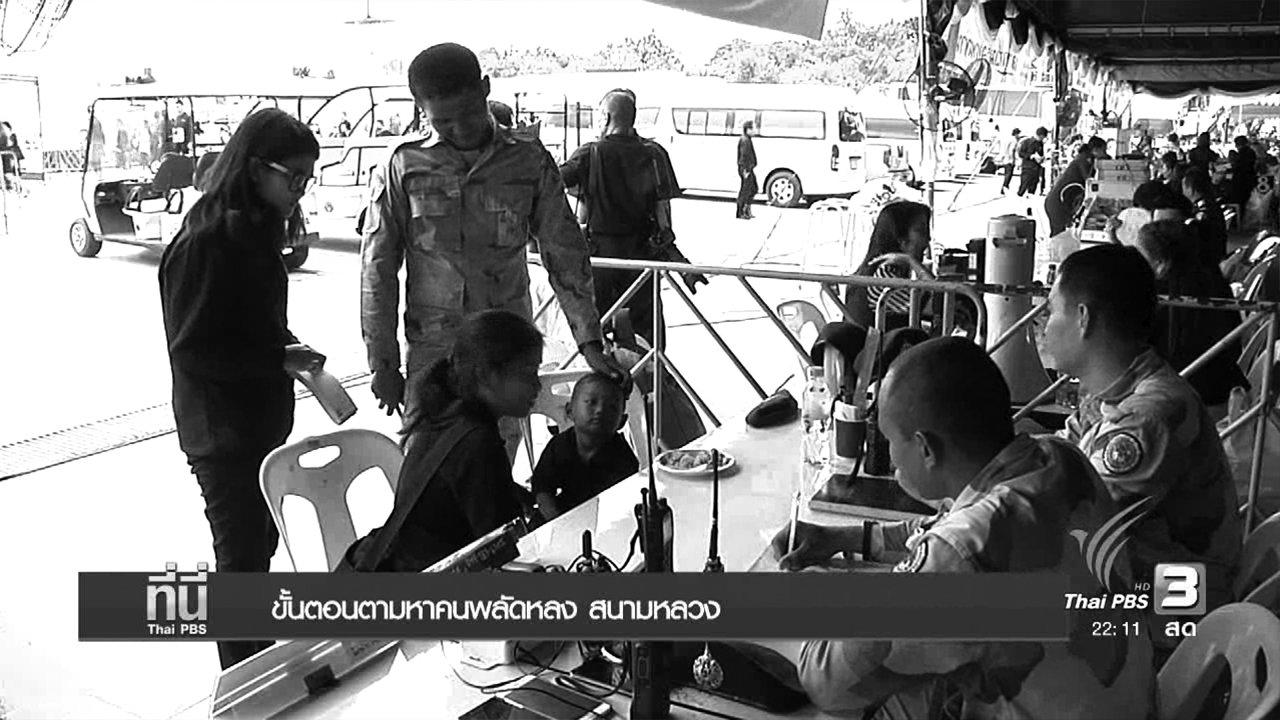 ที่นี่ Thai PBS - ขั้นตอนตามหาตัวผู้พลัดหลงสนามหลวง