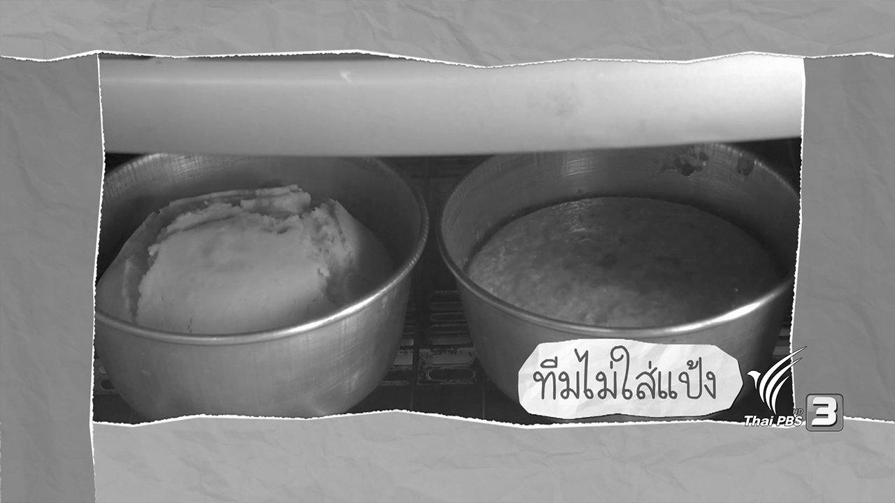 คิดวิทย์ - คัปเค้กแบบใส่แป้ง และไม่ใส่แป้ง