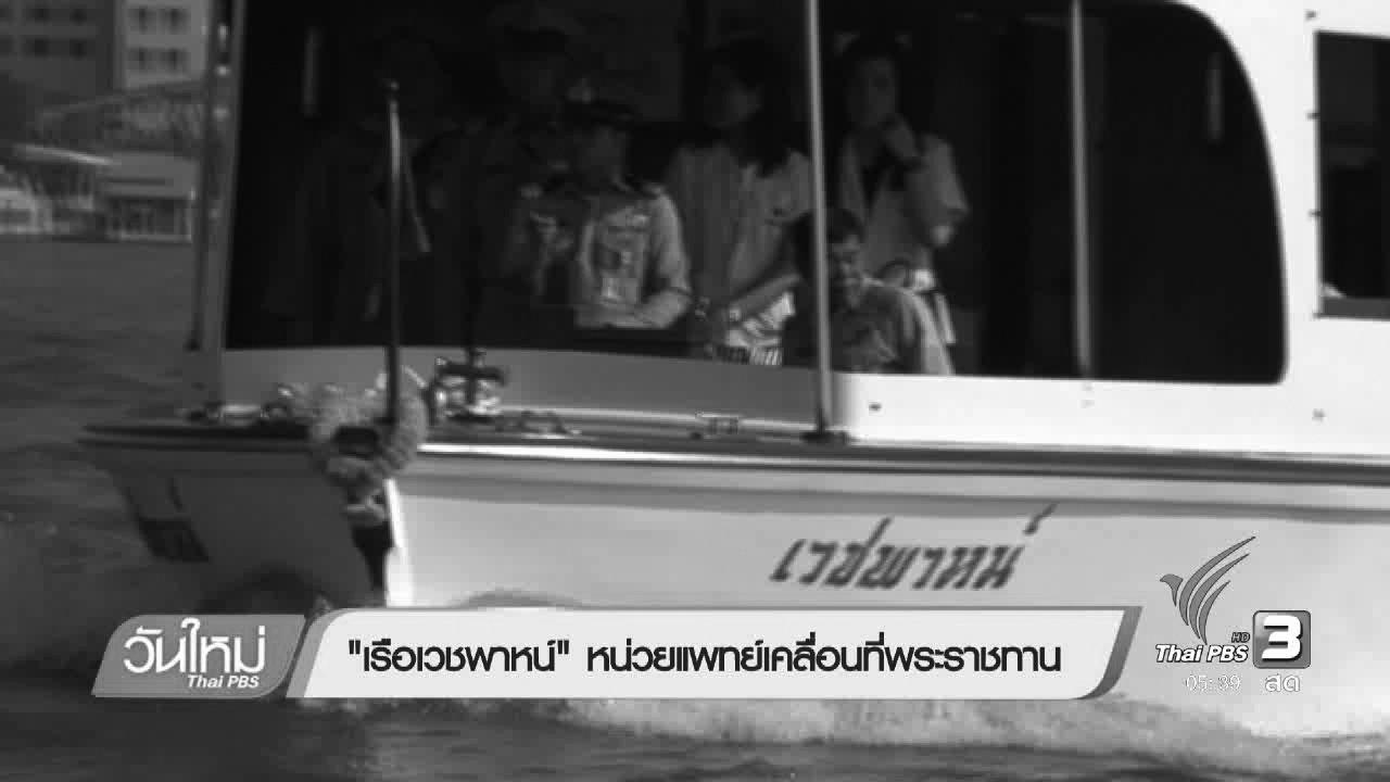 """วันใหม่  ไทยพีบีเอส - 108 สุขภาพ : """"เรือเวชพาหน์"""" หน่วยแพทย์เคลื่อนที่พระราชทาน"""