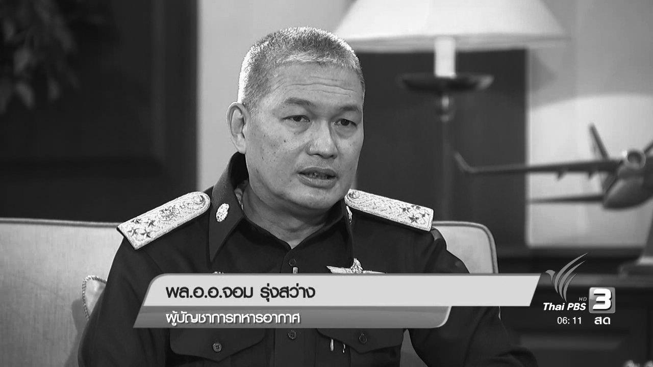 วันใหม่  ไทยพีบีเอส - กองทัพอากาศกับการสนองโครงการพระราชดำริฝนหลวง