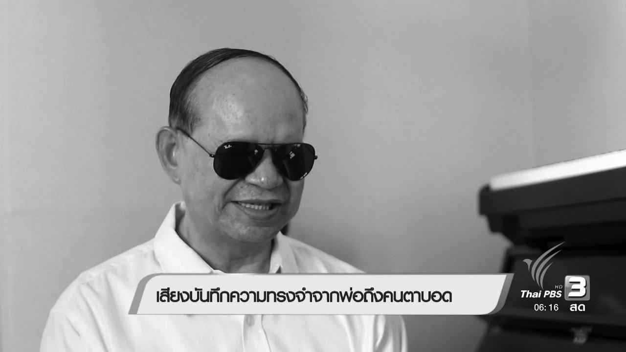 วันใหม่  ไทยพีบีเอส - เสียงบันทึกความทรงจำจากพ่อถึงคนตาบอด
