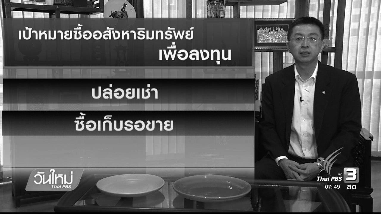 วันใหม่  ไทยพีบีเอส - Happy Money  : ลงทุนอสังหาฯ..เสี่ยงแค่ไหน
