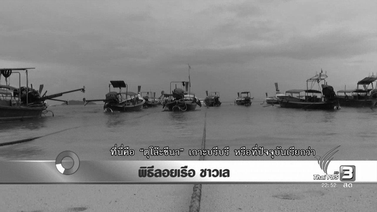 ที่นี่ Thai PBS - พิธีลอยเรือ ชาวเล