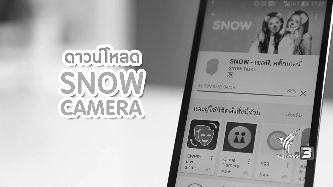 คนสู้โรค - สูงวัยไฮเทค : SNOW CAMERA