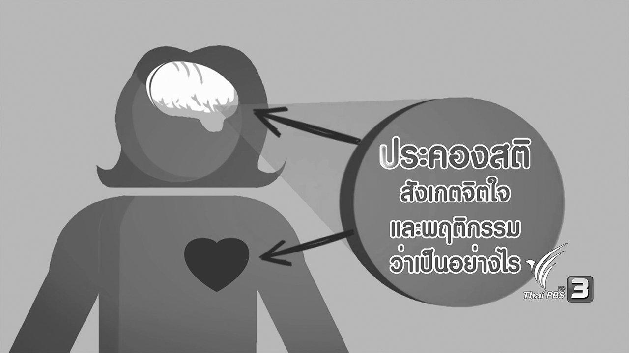 นารีกระจ่าง - กระจ่างจิต : 7 วิธีดูแลสภาพจิตใจหลังเผชิญความเศร้า