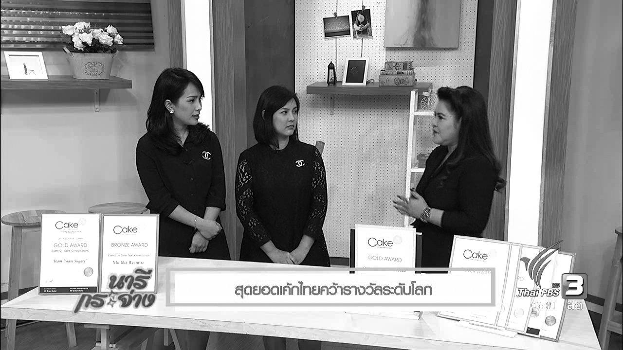 นารีกระจ่าง - นารีจัดให้ : สุดยอดเค้กไทยคว้ารางวัลระดับโลก