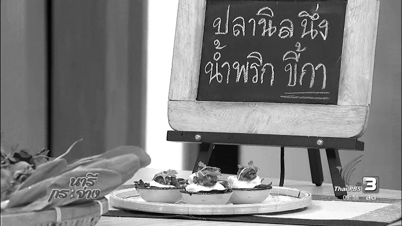 นารีกระจ่าง - ครัวนารี : ปลานิลนึ่งกับน้ำพริกขี้กา