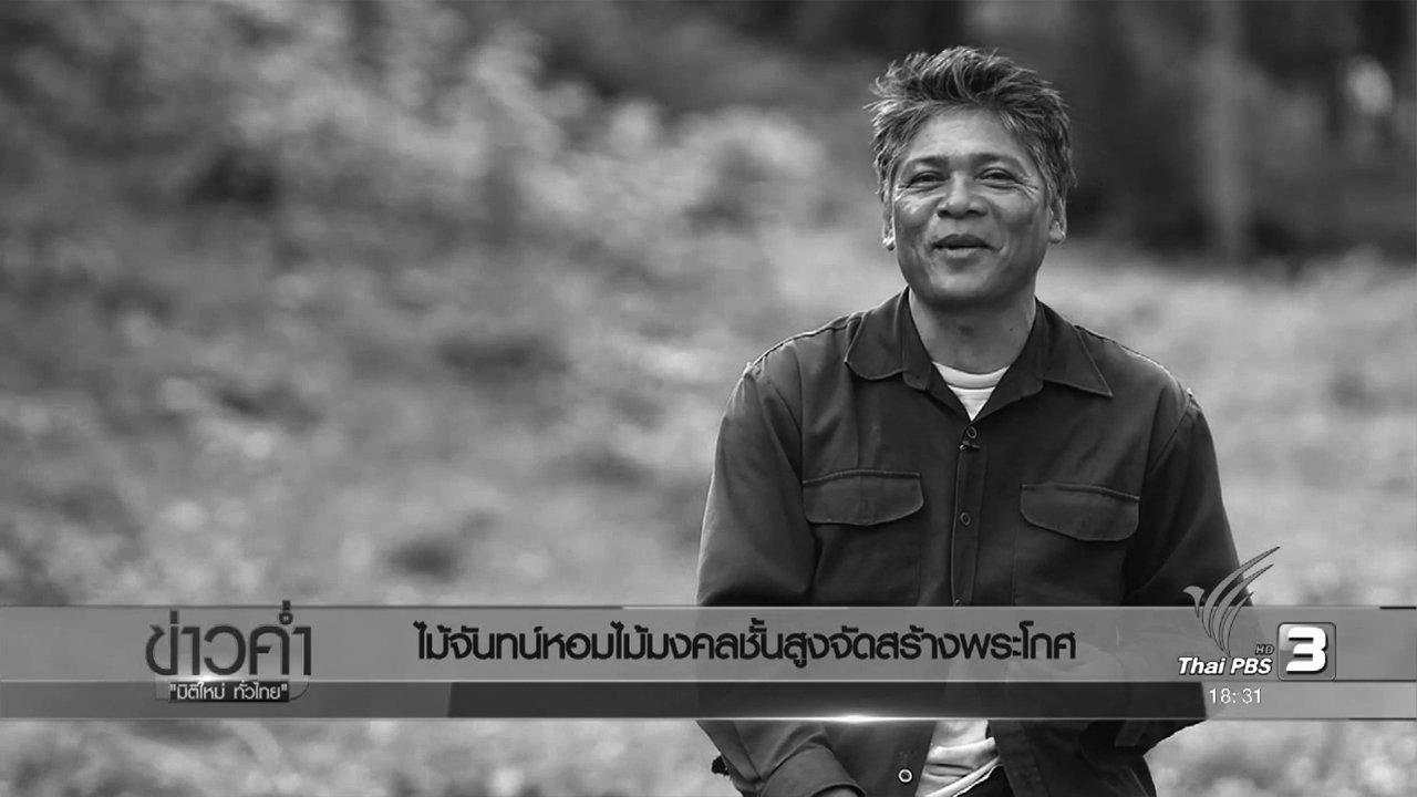 ข่าวค่ำ มิติใหม่ทั่วไทย - ประเด็นข่าว (14 พ.ย. 59)