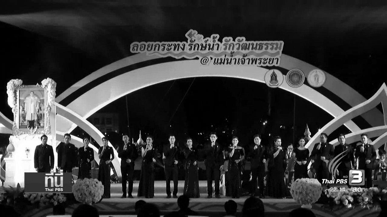ที่นี่ Thai PBS - งานลอยกระทง เน้นการแสดงความอาลัยและอนุรักษ์ประเพณี