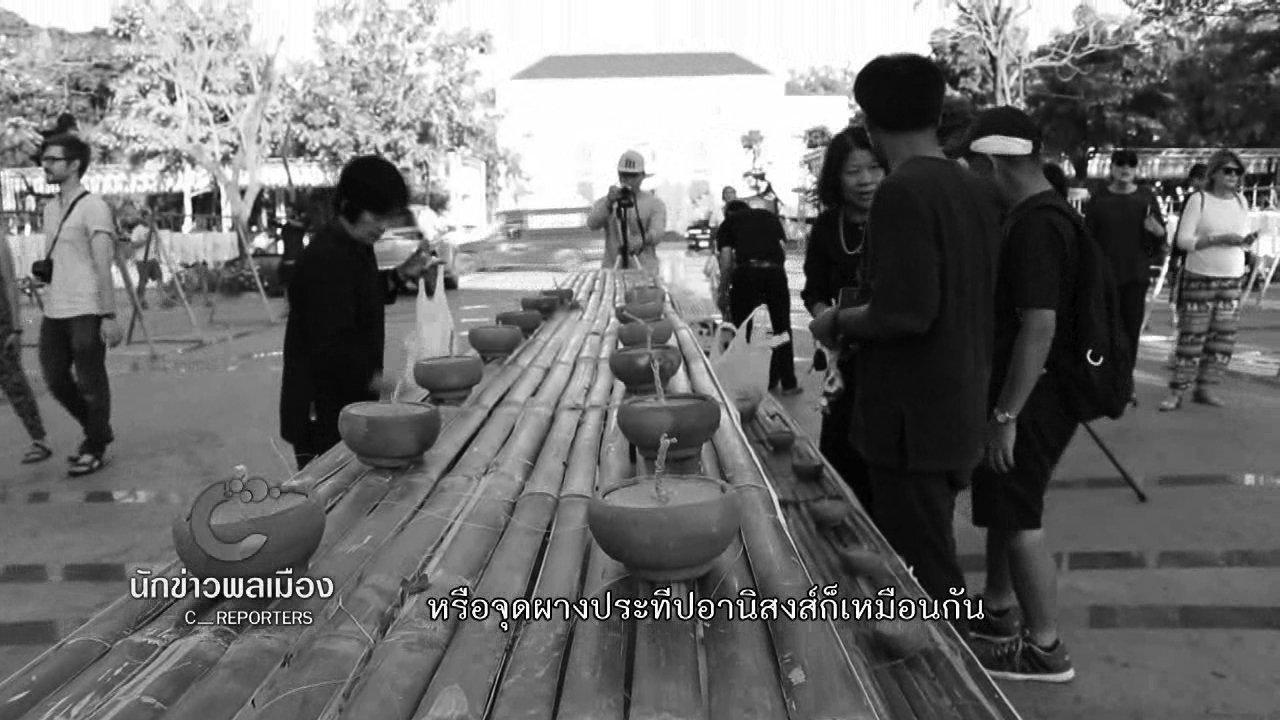 ที่นี่ Thai PBS - ผางปะตี๊ดส่องฟ้า
