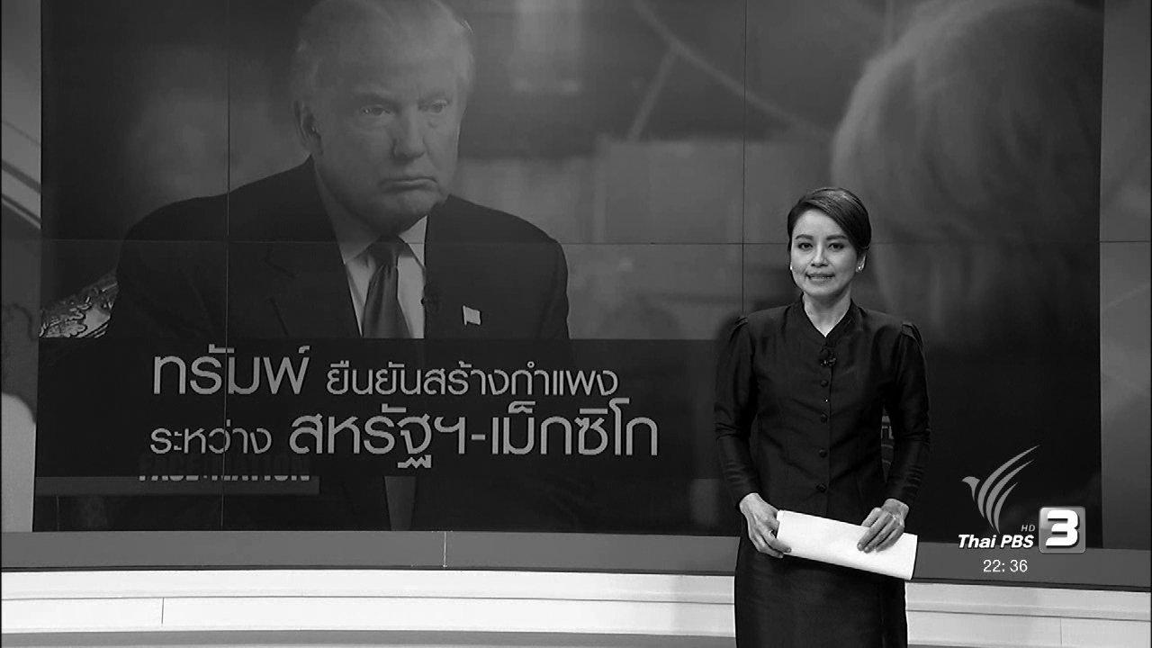 ที่นี่ Thai PBS - ทรัมพ์ให้สัมภาษณ์ สร้างกำแพงระหว่างสหรัฐฯ-เม็กซิโก