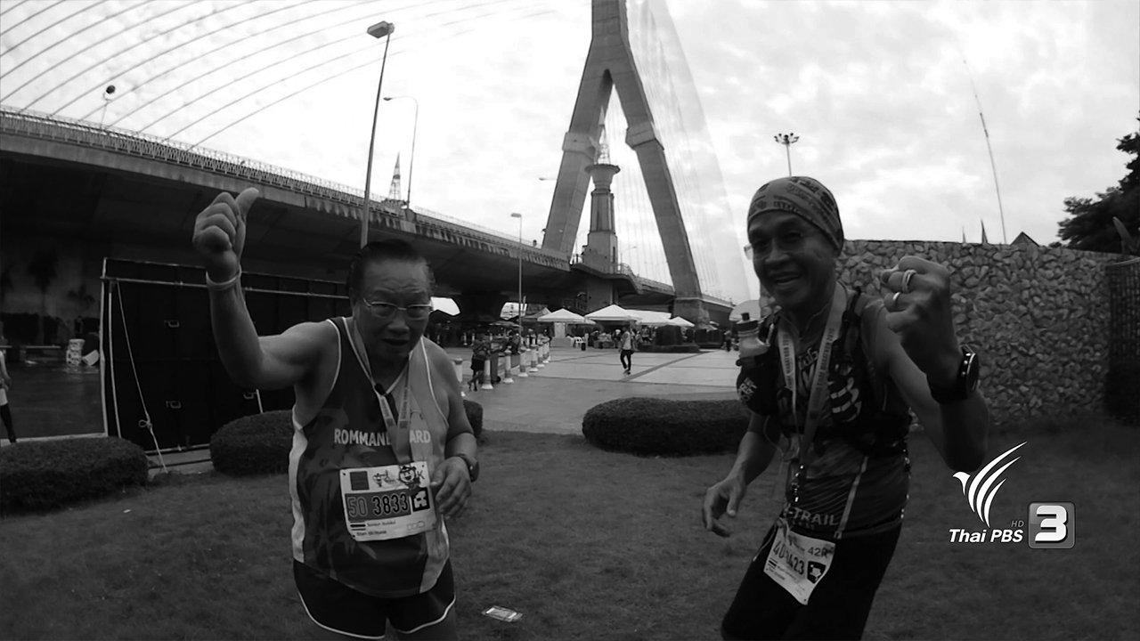 ฟิตไปด้วยกัน - นักวิ่งแห่งแรงบันดาลใจ