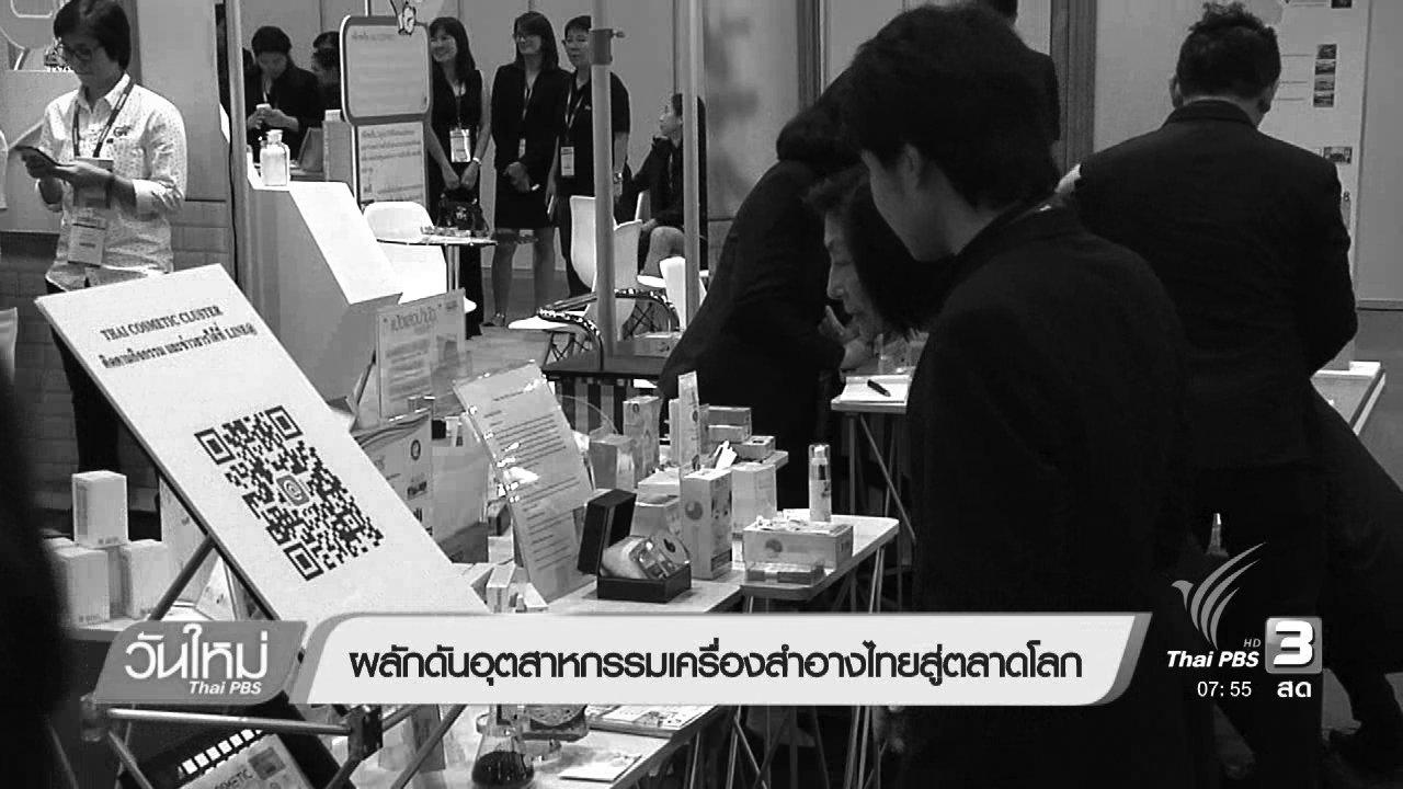 วันใหม่  ไทยพีบีเอส - ผลักดันอุตสาหกรรมเครื่องสำอางไทยสู่ตลาดโลก