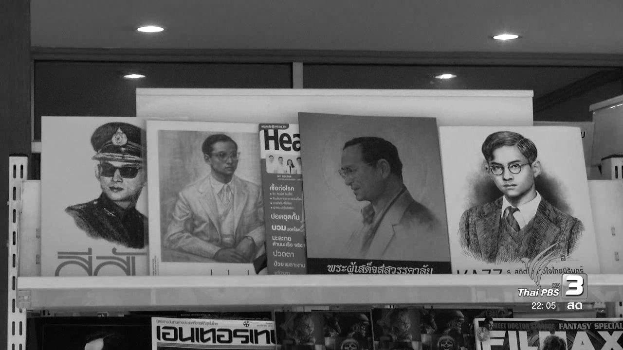 ที่นี่ Thai PBS - กระแสสื่อสิ่งพิมพ์จัดทำเล่มฉบับพิเศษ