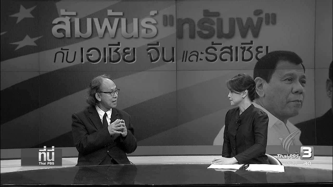 ที่นี่ Thai PBS - ประเมินท่าทีทรัมพ์ ต่อเอเชีย