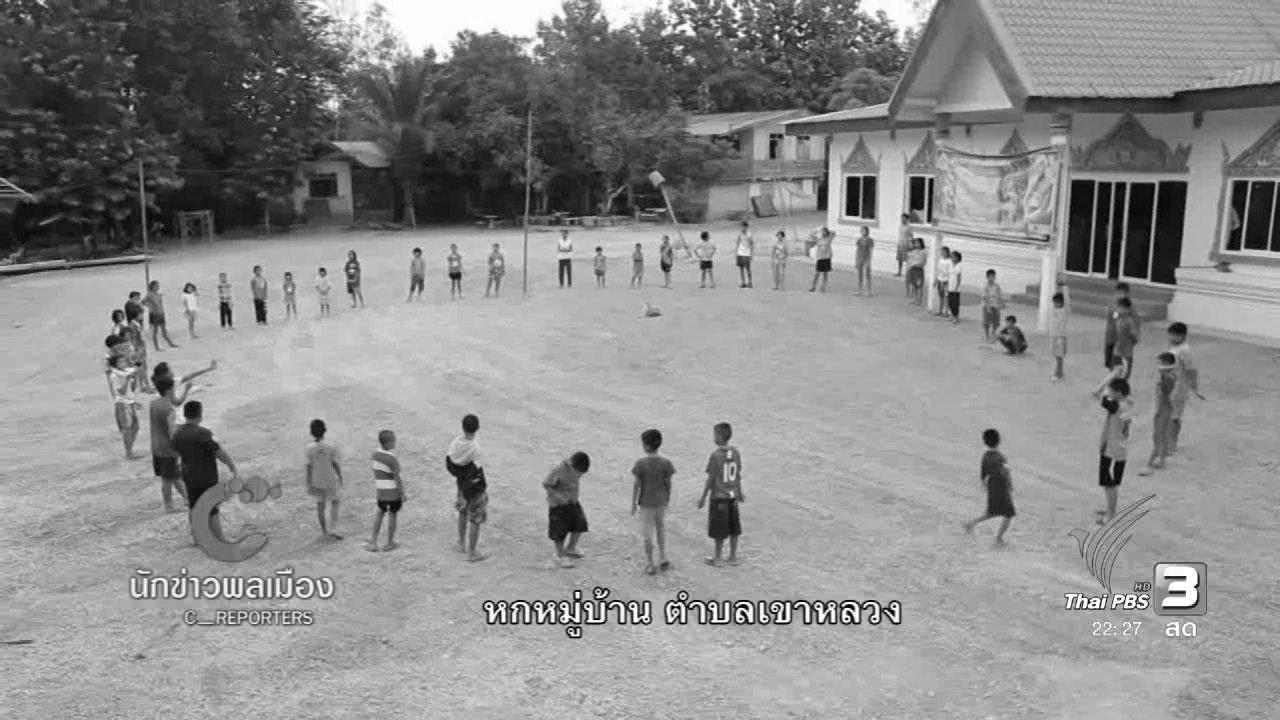 ที่นี่ Thai PBS - ยกฟ้องคดี บ.ทุ่งคำ ฟ้องนักข่าวพลเมือง ไทยพีบีเอส