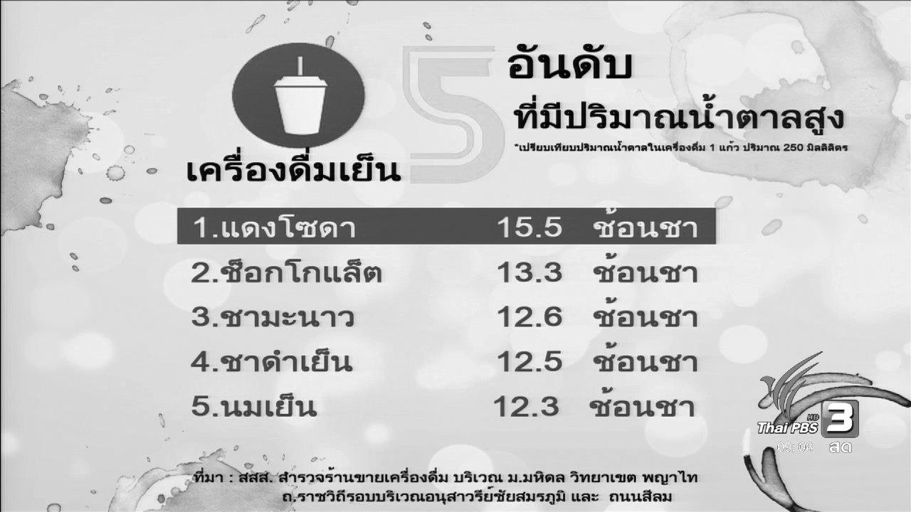 นารีกระจ่าง - เชื่อหรือไม่  คนกรุงบริโภคเครื่องดื่มที่มีปริมาณน้ำตาลกว่า 12 ช้อนชาต่อแก้ว