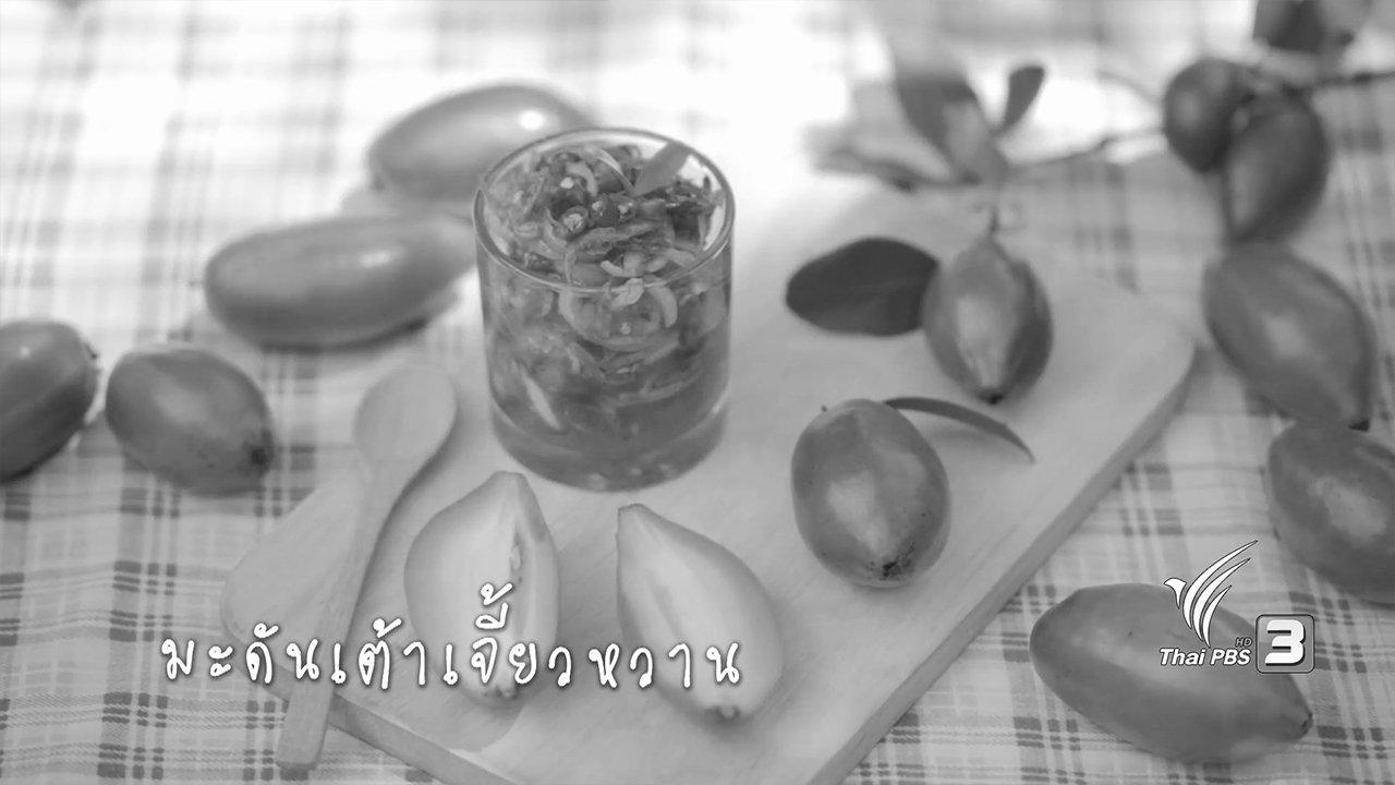 Foodwork - มะดันเต้าเจี้ยวหวาน