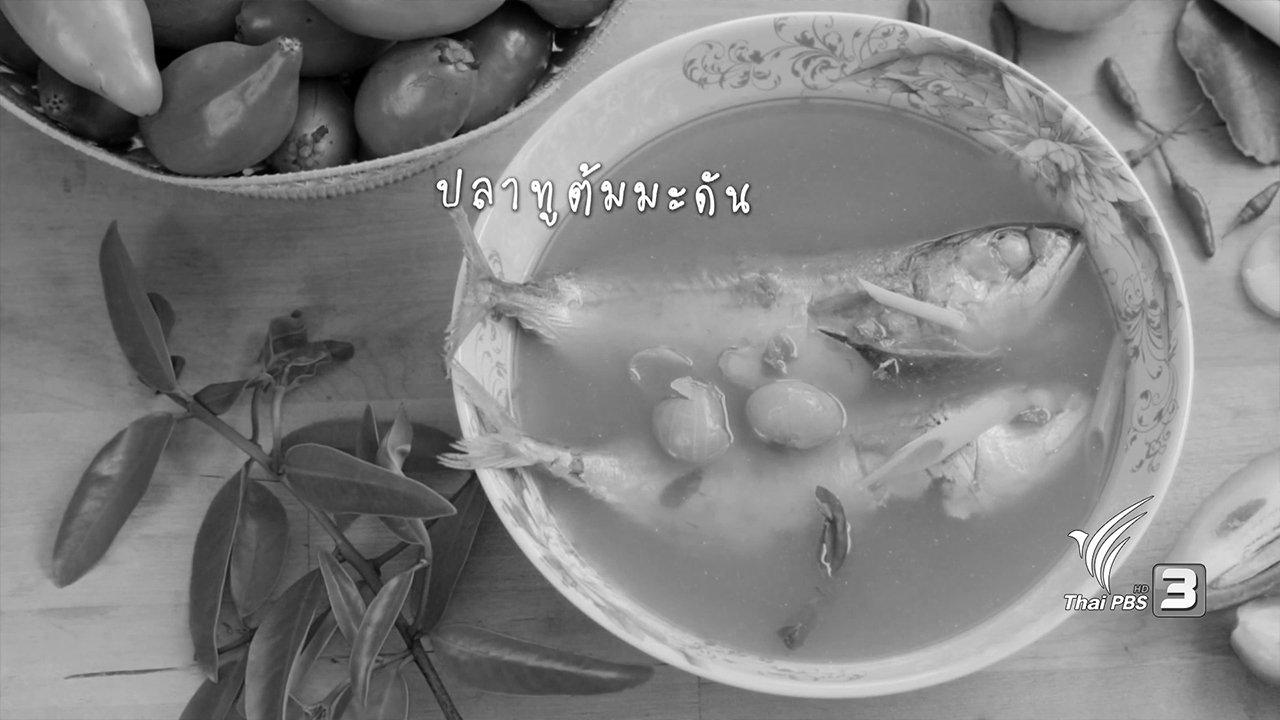 Foodwork - ปลาทูต้มมะดัน