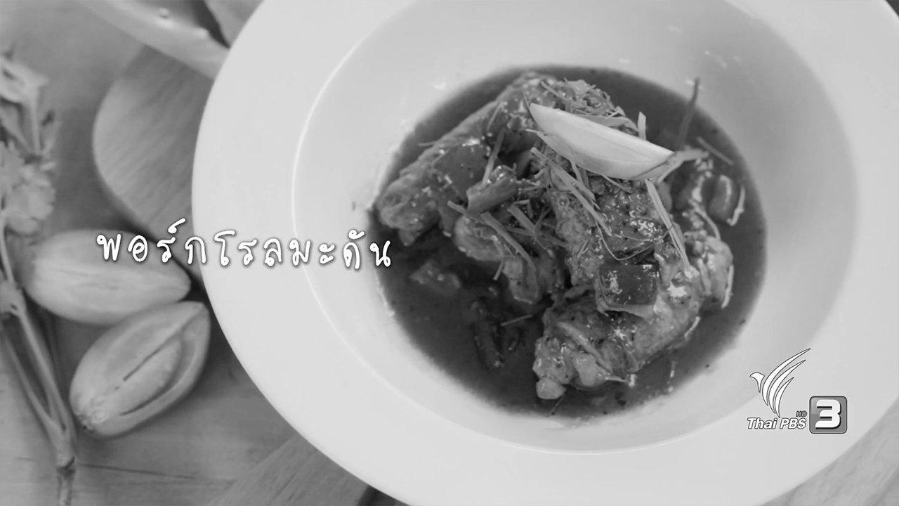 Foodwork - พอร์กโรลมะดัน