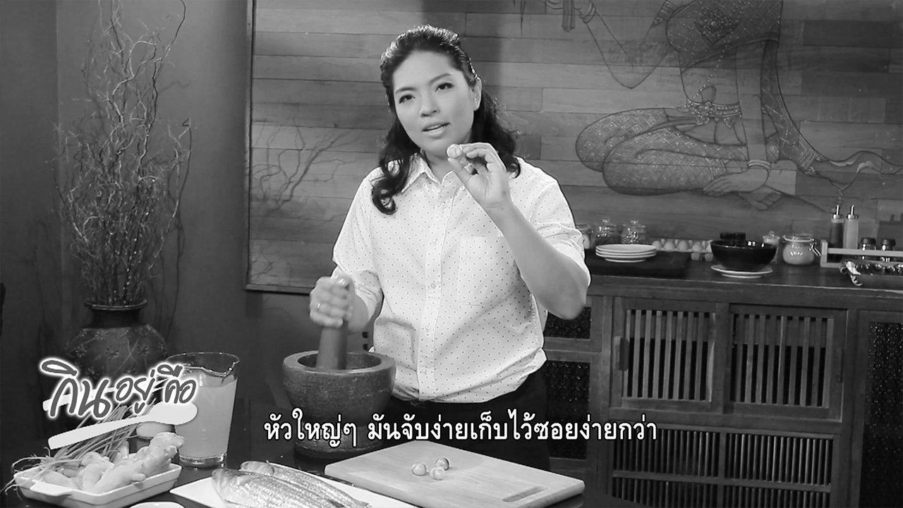 กินอยู่...คือ - ความลับของพริกในอาหารไทย