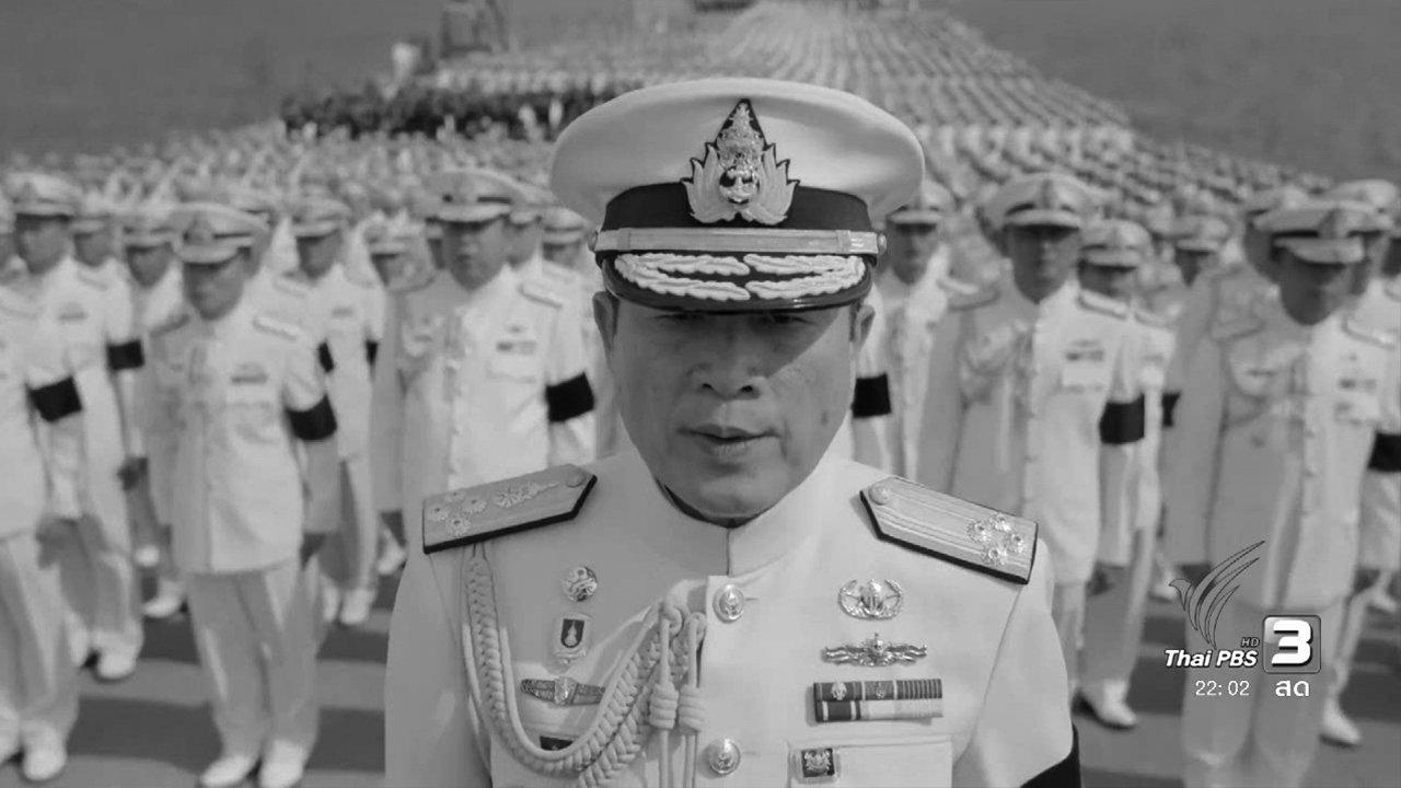 ที่นี่ Thai PBS - เบื้องหลังและความประทับใจ วงดุริยางค์ราชนาวี
