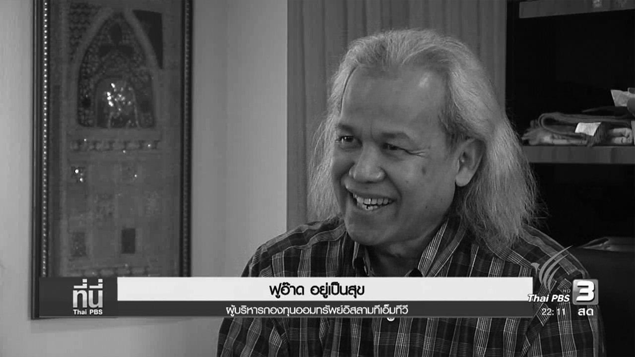 ที่นี่ Thai PBS - ชี้แจงทรัพย์สินกองทุนออมทรัพย์อิสลาม