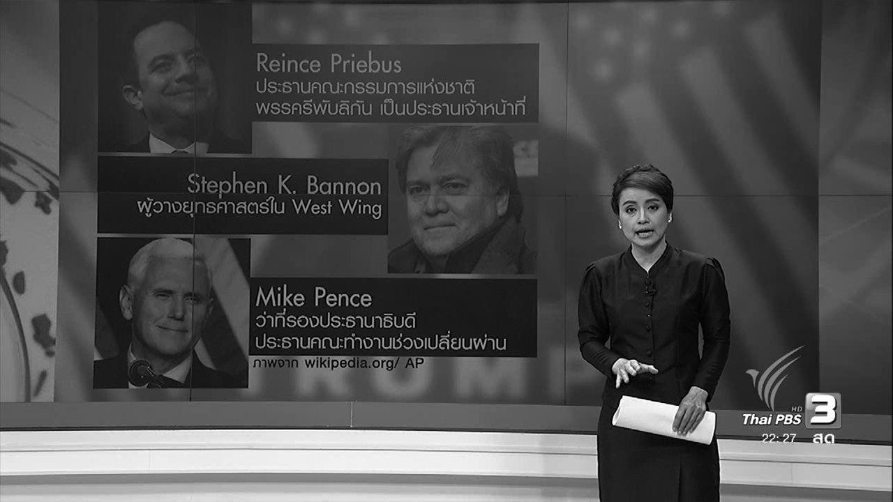 ที่นี่ Thai PBS - ทำความรู้จัก คนทำงานรอบตัวทรัมพ์
