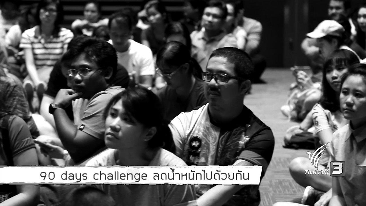 คนสู้โรค - รู้สู้โรค : 90 days challenge ลดน้ำหนักไปด้วยกัน