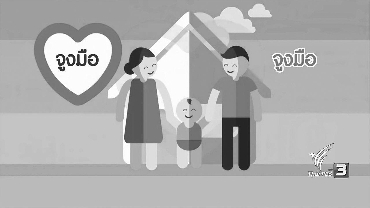 นารีกระจ่าง - กระจ่างจิต : ป้องกันเด็กและผู้สูงอายุพลัดหลงควรทำอย่างไร