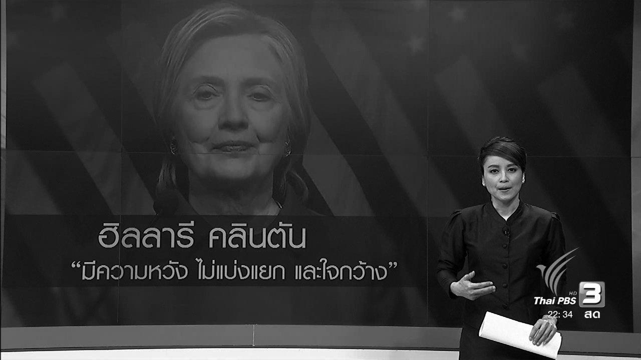 ที่นี่ Thai PBS - ฮิลลารี คลินตัน ขอผู้สนับสนุนเดินหน้าอย่างใจกว้าง
