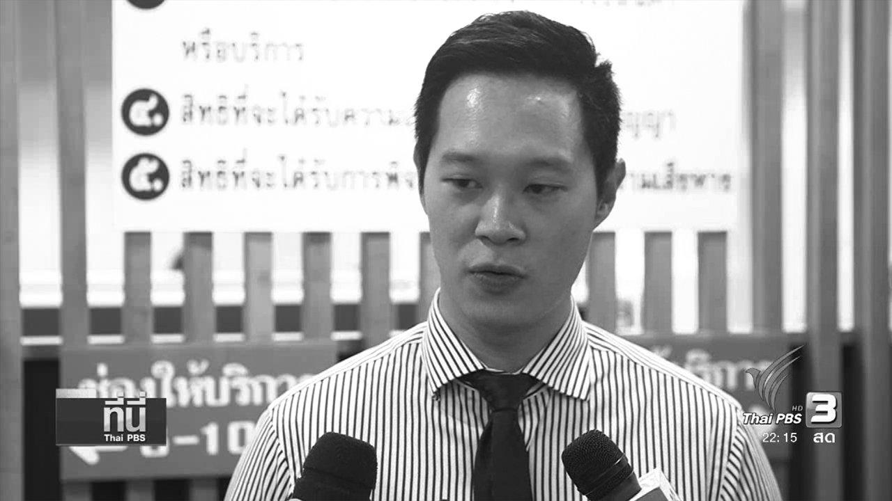 """ที่นี่ Thai PBS - """"ทรูฟิตเนส"""" เตรียมปิดสาขาเซน สมาชิกขอเงินคืน"""