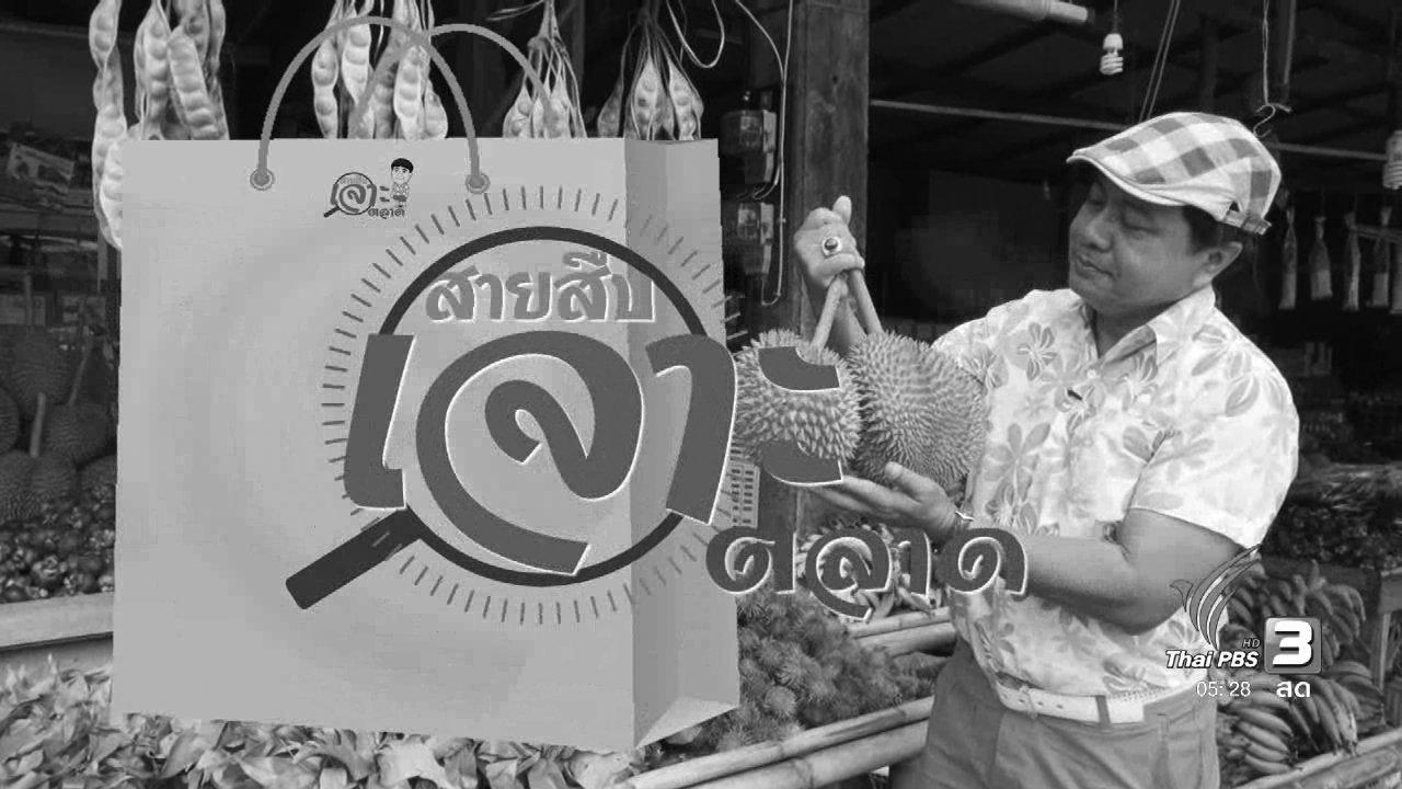 วันใหม่  ไทยพีบีเอส - สายสืบเจาะตลาด : สำรวจราคาสินค้า ที่ตลาดบ้านสวนผึ้ง จังหวัดชุมพร
