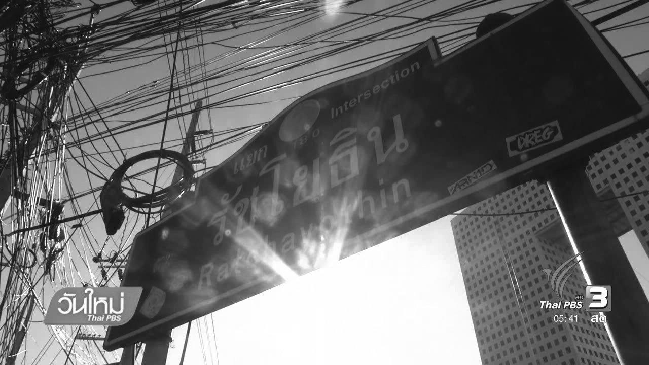 วันใหม่  ไทยพีบีเอส - ทดลองปิดสะพานรัชโยธิน 22 พ.ย. 59