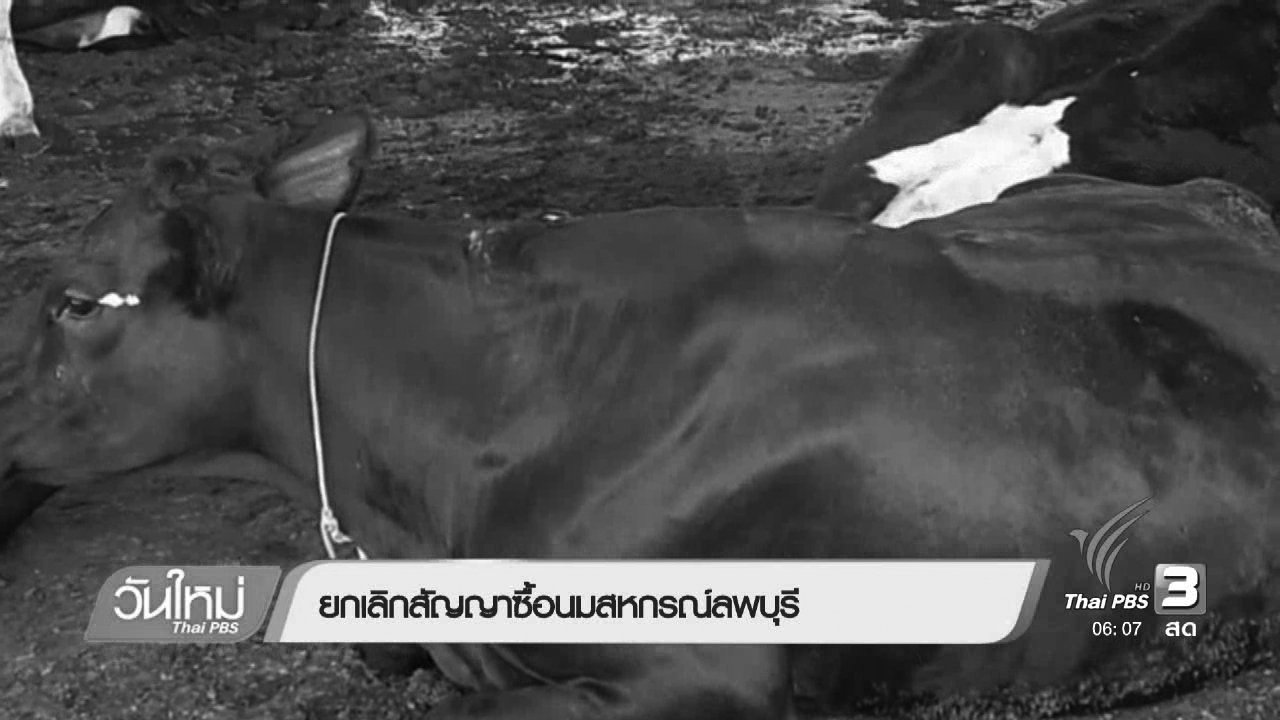 วันใหม่  ไทยพีบีเอส - ยกเลิกสัญญาซื้อนม จากสหกรณ์ลพบุรี
